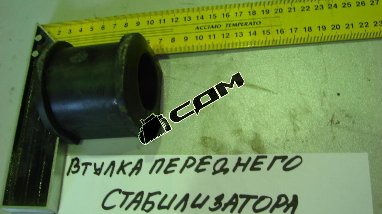 Втулка переднего стабилизатора HOWO  199100680068